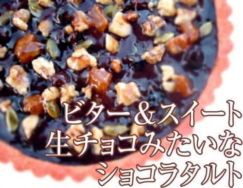プレゼント ケーキ スイーツ ショコラタルト 20cmホール チョコレート タルト