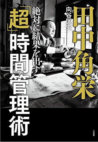 田中 角栄 絶対に結果を出す「超」時間管理術 (単行本ソフトカバー)