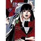 賭ケグルイ 7巻 (デジタル版ガンガンコミックスJOKER)
