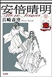 安倍晴明(分冊版) 【第23話】 (ぶんか社コミック文庫)
