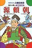 源頼朝―源平の戦い (学研まんが人物日本史 鎌倉時代前期)