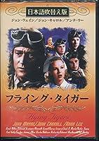 フライング・タイガー(吹替&字幕) [DVD]