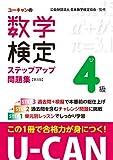 U-CANの数学検定4級ステップアップ問題集 第3版【予想模擬検定(2回分)+過去問題(1回分)つき】 (ユーキャンの資格試験シリーズ)