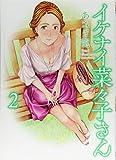 イケナイ菜々子さん 2 (ヤングキングコミックス)