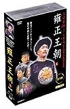 雍正王朝 上 全5枚組 スリムパック [DVD]