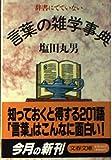 辞書にでていない言葉の雑学事典 (文春文庫)