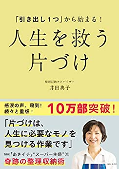 [井田典子]の「引き出し1つ」から始まる! 人生を救う 片づけ