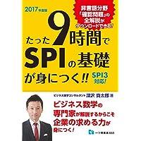 たった9時間でSPIの基礎が身につく!!SPI3対応!