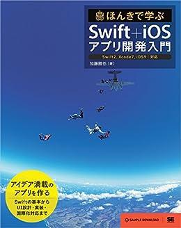 [加藤勝也]のほんきで学ぶSwift+iOSアプリ開発入門 Swift2,Xcode7,iOS9対応