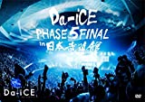 Da-iCE HALL TOUR 2016 -PHASE 5- FINAL in 日本武道館[DVD]/