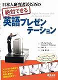 日本人研究者のための絶対できる英語プレゼンテーション