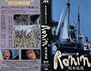 RONIN 坂本竜馬 [VHS]
