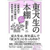 東大生の本棚 「読解力」と「思考力」を鍛える本の読み方・選び方