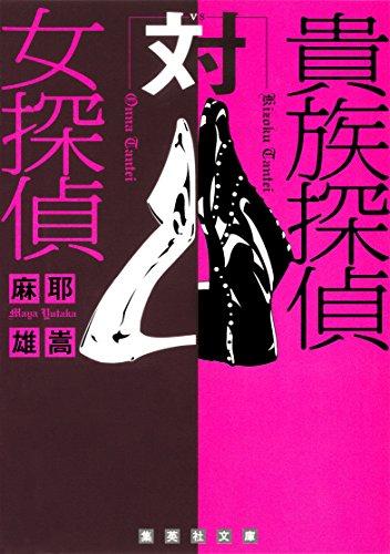 貴族探偵対女探偵 (集英社文庫)の詳細を見る