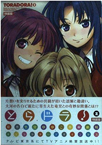とらドラ!2 小冊子付き特装版 (電撃コミックス)の詳細を見る