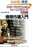 債券市場入門 (ロイター・ファイナンシャル・トレーニングシリーズ日本語版)