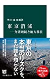東京消滅―介護破綻と地方移住 (中公新書)