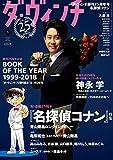 ダ・ヴィンチ 2019年5月号 [雑誌]