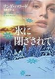氷に閉ざされて (二見文庫 ザ・ミステリ・コレクション ハ 7-18)