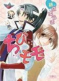 ちびモモ (1) (SPADE コミックス)