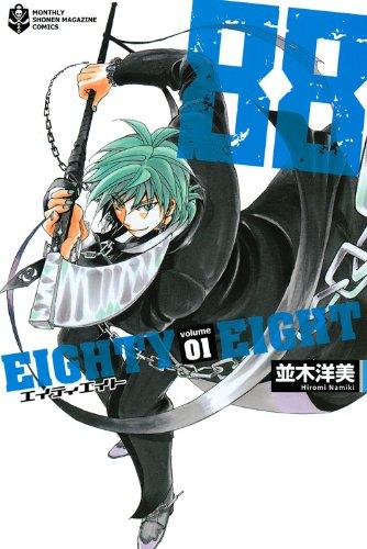 88 エイティエイト(1) (講談社コミックス月刊マガジン)
