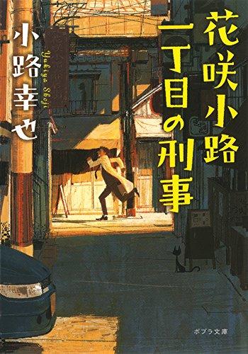 ([し]4-6)花咲小路一丁目の刑事 (ポプラ文庫)の詳細を見る