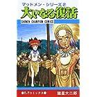大いなる復活 (少年チャンピオン・コミックス マッドメン・シリーズ 2)