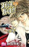 スイッチガール!! 11 (マーガレットコミックス)