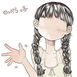 [てぃーろんたろん]の顔がない女の子: 座坊町一丁目