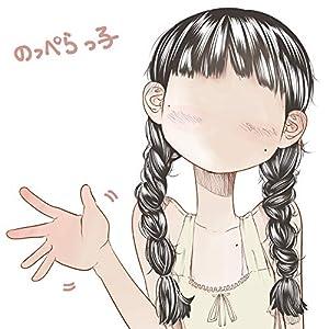 顔がない女の子 1巻 表紙画像