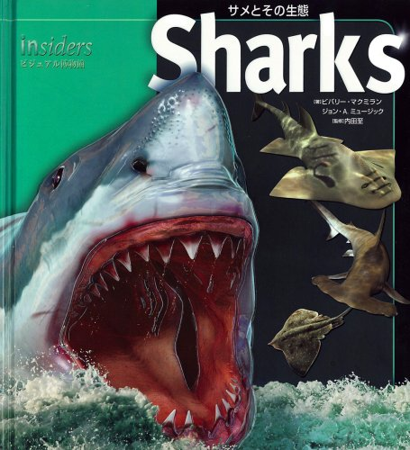 サメとその生態 (insidersビジュアル博物館)の詳細を見る