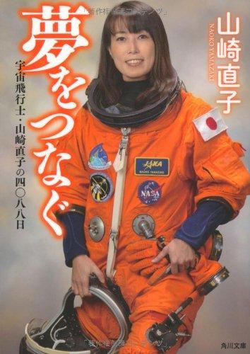 夢をつなぐ 宇宙飛行士・山崎直子の四〇八八日 (角川文庫)の詳細を見る