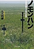 ノモンハン - 満州国外交官の証言 (中公文庫プレミアム)