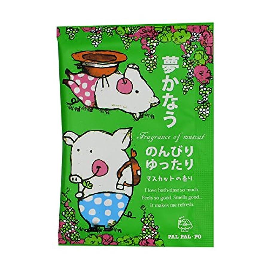 ぴかぴか橋動力学入浴剤 パルパルポー 「マスカットの香り」 30個