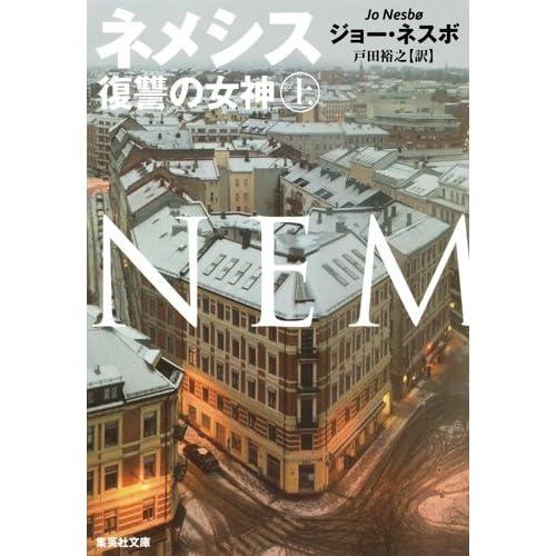 ネメシス (上) 復讐の女神 (集英社文庫)