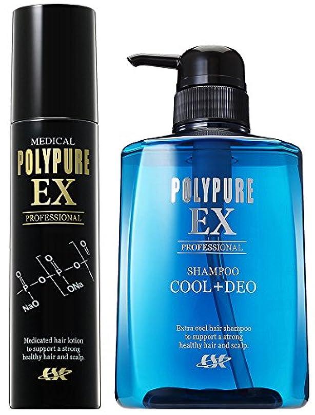 レンディションチョーク傾向があります【薬用育毛剤&リデンシルシャンプー】ポリピュアEX クールシャンプーセット[男性用/女性用]【アルプス氷河プレミアムミントの香り】スカルプシャンプーセット