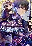 傭兵姫と幻影の騎士 (一迅社文庫アイリス)