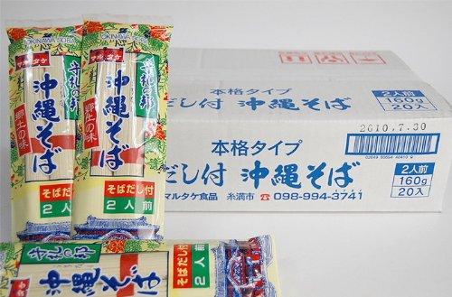 だし付き沖縄そば20袋入り (20袋入り)