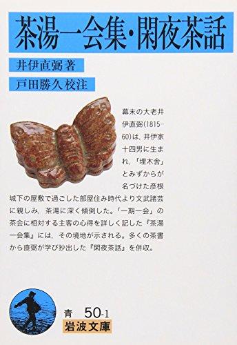 茶湯一会集・閑夜茶話 (岩波文庫)の詳細を見る