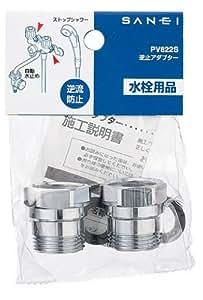 三栄水栓 逆止アダプター PV822S