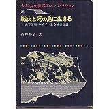 戦火と死の島に生きる―太平洋戦・サイパン島全滅の記録 (少年少女世界のノンフィクション)