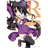 R-15 いただきます女の子の秘密 (角川スニーカー文庫)