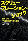 スクリューフレーション・ショック 日本から中流家庭が消える日