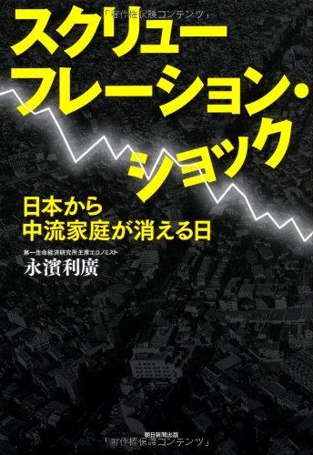 スクリューフレーション・ショック 日本から中流家庭が消える日の詳細を見る