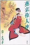 燕京伶人抄 / 皇 なつき のシリーズ情報を見る