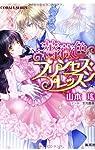 薔薇色プリンセス・レッスン (コバルト文庫)