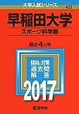 早稲田大学(スポーツ科学部) (2017年版大学入試シリーズ)