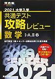2021大学入学共通テスト攻略レビュー 数学I・A、II・B (河合塾シリーズ)