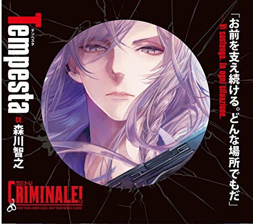 カレと48時間逃亡するCD「クリミナーレ! 」Vol.3 テンペスタ CV.森川智之の詳細を見る