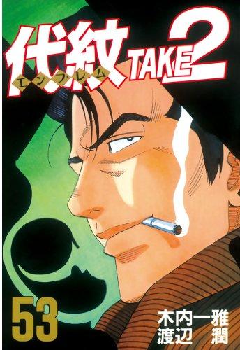 代紋<エンブレム>TAKE2(53) (ヤングマガジンコミックス)
